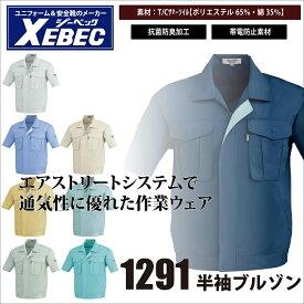 【ジーベック・作業服・春夏】1291 半袖ブルゾン 3L〜5L