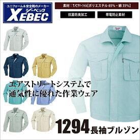 【ジーベック・作業服・春夏】1294 長袖ブルゾン 3L〜5L