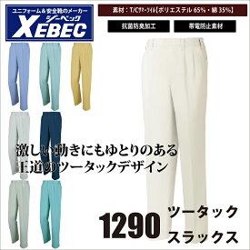 【ジーベック・作業服・春夏】1290 ツータックスラックス 3L〜5L