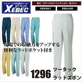 【ジーベック・作業服・春夏】1296 ツータックラットズボン 3L〜5L