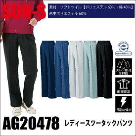 【SUN-S】作業服・レディースツータックパンツWA20478S〜LL