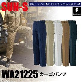 SUN-S/WA21225R/カーゴパンツ/作業服 73〜85