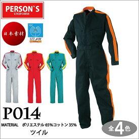 PERSON`S P014 ツナギ服 S〜3L