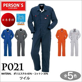 PERSON`S P021 ツナギ服 S〜3L
