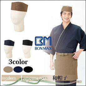 BONMAX ワークウェア【サービス】‐和帽子‐FA9663‐