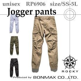 ROCKY:BONMAX ワークウェア【作業服】‐ジョガーパンツ‐RP6906‐