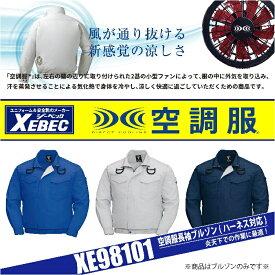 ジーベック/空調服ハーネス対応長袖ブルゾンのみ/XE98101