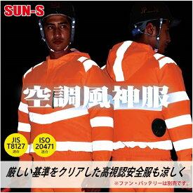 空調風神服【SUN-S】KU91500:高視認安全ブルゾン※ファン・バッテリーは別売
