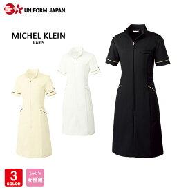 MICHEL KLEIN ミッシェルクラン MK-0021 ワンピース 半袖 ナースウェア 制菌 医療 白衣 受付 エステ チトセ