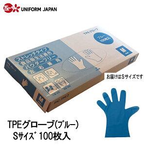 手袋 使い捨て Sサイズ 100枚 ブルー 青 TPE 粉なし 食品衛生法適合 箱入り ディスポ?サブル 福泉工業