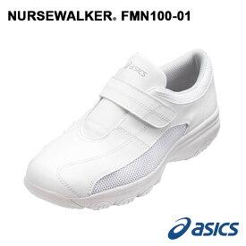 アシックス ナースウォーカー FMN100 ナースシューズ 白 疲れにくい メンズ レディース 男女兼用 医療 看護 介護 asics
