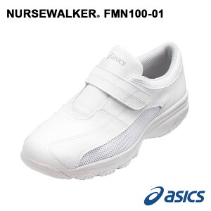 アシックス ナースウォーカー FMN100-01 ナースシューズ 白 疲れにくい メンズ レディース 男女兼用 医療 看護 介護 asics