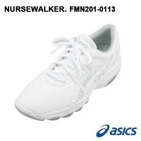 アシックス ナースウォーカー FMN201 ナースシューズ 白 疲れにくい メンズ レディース 男女兼用 医療 看護 介護 asics