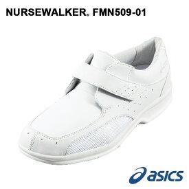 アシックス ナースウォーカー FMN509 ナースシューズ 白 疲れにくい 制菌 抗菌 レディース 医療 看護 介護 asics