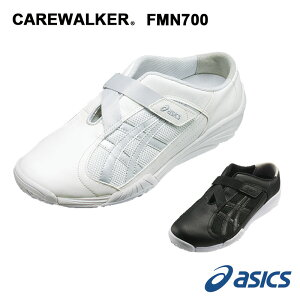 アシックス ケアウォーカー700 FMC700-001 FMC700-0293 ナースシューズ 白 黒 疲れにくい ローヒール メンズ レディース 男女兼用 医療 看護 介護 asics