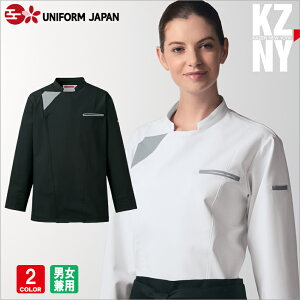 コックコート 617-40 617-45 おしゃれ 白 黒 飲食店 ユニフォーム 長袖 男女兼用 KAZEN KZNY