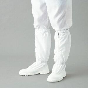 アドクリーンシューズ 安全靴ロングタイプ ホワイト G7070-1 食品工場 飲食店 厨房 ガードナー ADCLEAN