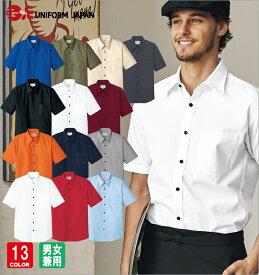 シャツ EP-5963 ベーシック シャツ 男女兼用 半袖 飲食 制服 トップス ユニフォーム チトセ arbe