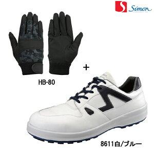 安全靴 JIS S種 普通作業用 ワークグローブ1双プレゼント 8611 白/ブルー HB-80 作業靴 手袋 シモン