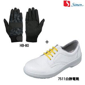 安全靴 JIS 静電靴 ワークグローブ1双プレゼント 7511 白静電靴 HB-80 作業靴 手袋 シモン