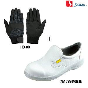 安全靴 JIS 静電靴 ワークグローブ1双プレゼント 7517 白静電靴 HB-80 作業靴 手袋 シモン