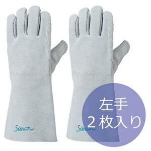 溶接用手袋 CS-141 5本指 左手2枚セット 10双 シモン