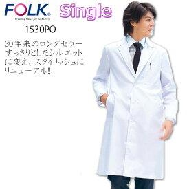 【FOLK/フォーク】 1530PO メンズ診察衣 シングル ドクターウェア S M L LL BL 4L 大きいサイズ 定番 白衣 医療 制服