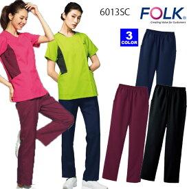 【FOLK/フォーク】 6013SC レディスストレートパンツ スクラブパンツ S M L LL 3L 4L 大きいサイズ ナースウェア ナースパンツ 紺 黒 バーガンディ