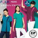 スーパーSALE【FOLK/フォーク】 7023SC レディスジップスクラブ 医療用白衣 S M L LL 3L EL 4L 大きいサイズ 人気 定番 ナースウ...