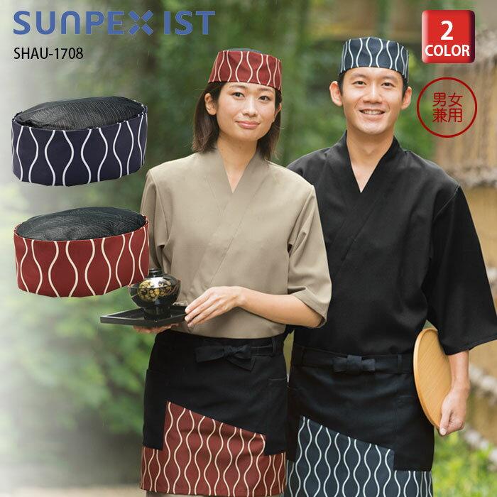 【サンペックスイスト】SHAU-1708 和帽子 S M L LL 男女兼用 大きいサイズ