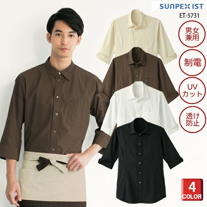 【サンペックスイスト】ET-5731 7分袖 ショップシャツ SS S M L LL 3L 4L 男女兼用 カラーシャツ カッターシャツ