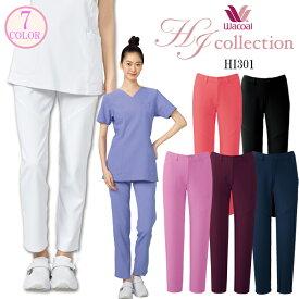 【wacoal/ワコールHIコレクション】 HI301 スリムストレートパンツ 白衣 FOLK/フォーク スクラブパンツ S M L LL 3L 大きいサイズ ストレッチ ナースウェア ナースパンツ 介護士 看護士 エステユニフォーム サロン