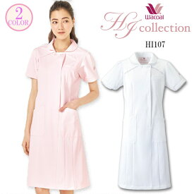 【wacoal/ワコールHIコレクション】 HI107 ワンピース 白衣 FOLK/フォーク S M L LL 3L 大きいサイズ ナースワンピース ナースウェア 白衣