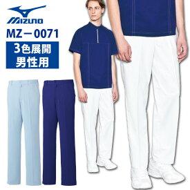 【unite×ミズノ】MZ-0071 メンズ 股下マチ付パンツ スクラブ・ケーシー用 男性用 S M L LL 3L 4L 5L 大きいサイズ 人気 医療制服 白衣 白パンツ