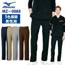 【unite×ミズノ】MZ-0088 メンズパンツ スクラブ 医療用 メディカルパンツ 白衣 S M L LL 3L 4L 5L 大きいサイズ 黒 …