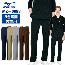 【unite×ミズノ】MZ-0088 メンズパンツ スクラブ 医療用 メディカルパンツ 白衣 S M L LL 3L 4L 5L 大きいサイズ 黒 ネイビー 人気