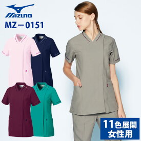 【unite×ミズノ】MZ-0151 ファスナースクラブ 女性用 白衣 医療用 新作 白衣 医療用 S M L LL 3L 大きいサイズ 人気 介護 看護師 研修医 薬局衣