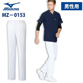 【unite×ミズノ】MZ-0153 スクラブパンツ 男性用 白衣 医療用 新作 白衣 医療用 S M L LL 3L 4L 5L 大きいサイズ 人気 白パンツ 白 メディカルパンツ