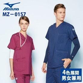 【unite×ミズノ】MZ-0157 スクラブ 男女兼用 白衣 医療用 新作 白衣 医療用 SS S M L LL 3L 4L 5L 大きいサイズ 人気 ナースウェア 介護 看護 マッサージ 歯科医