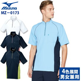 【unite×ミズノ】MZ-0173 ニットシャツ ポロシャツ 男女兼用 白衣 医療用 新作 SS S M L LL 3L 4L 大きいサイズ 人気 介護 マッサージ 整体 リハビリ