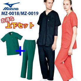 【unite×ミズノ】MZ-0018/MZ-0019 定番 スクラブ上下セット 男女兼用 SS S M L LL 3L 4L 5L 小さいサイズ 大きいサイズ 医療 白衣 人気 お得