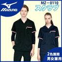 スーパーSALE【unite×ミズノ】MZ-0110 ニットスクラブ 男女兼用 白衣 医療用 SS S M L LL 3L 4L 5L 大きいサイズ 小さいサイ...