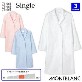 【住商モンブラン】 71-061 レディスドクターコート シングルコート S M L LL 3L 大きいサイズ 定番 長袖 医療 白衣 女性用