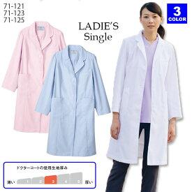 【住商モンブラン】 71-121 レディスドクターコート シングルコート S M L LL 3L 大きいサイズ 定番 長袖 医療 白衣 女性用