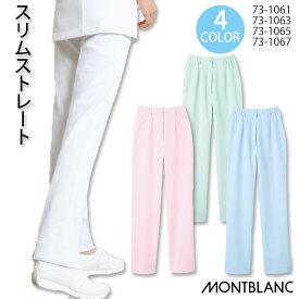【住商モンブラン】 73-1061S スリムストレート ナースパンツ S M L LL 3L 4L 大きいサイズ 小さいサイズ ナースウェア 医療 白衣 白パンツ