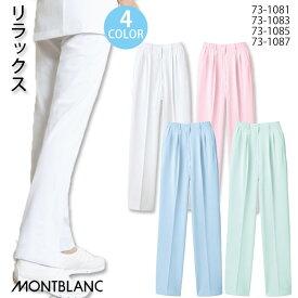 【住商モンブラン】 73-1081S リラックス ナースパンツ S M L LL 3L 4L 大きいサイズ 小さいサイズ ナースウェア 医療 白衣 白パンツ