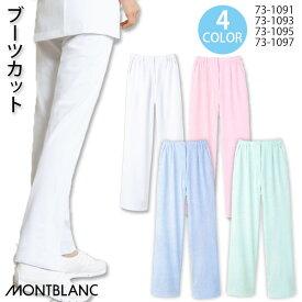 【住商モンブラン】 73-1091S ブーツカット ナースパンツ S M L LL 3L 4L 大きいサイズ 小さいサイズ ナースウェア 医療 白衣 白パンツ