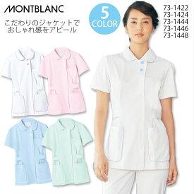 【住商モンブラン】 73-1422S ナースジャケット 半袖 ナースウェア 看護師 S M L LL 3L 大きいサイズ
