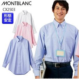 【住商モンブラン】CX2503 男女兼用 ボタンダウン 長袖カラーシャツ SS S M L LL 3L 4L 5L 大きいサイズ 小さいサイズ 白 ブルー ピンク 形態安定 オックス メンズ レディース 男性用 女性用