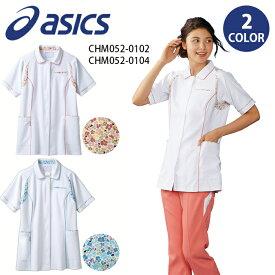 【asics/アシックス】CHM052-F アシックス レディス ケーシージャケット 女性用 医療 白衣 S M L LL 3L 大きいサイズ 歯科医 介護 看護師 ナースウェア